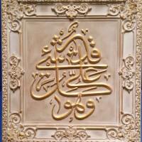 Kaligrafi Relief Ukir Kayu 38cm X 40cm X 17cm