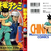 Harga new kungfu boy shin tekken chinmi vol 6 manga komik digital | antitipu.com