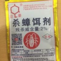 Racun Pembasmi Pembunuh Kecoa Miezhangqing Ampuh (Original)