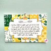 Home Decor l Hiasan Dekorasi Rumah Shabby: Ayat Kursi 11