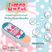 TOPPING BALM PLUS ORIGINAL BY LITTLE BABY