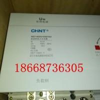 Chint NZ7-400A Panel Automatic Transfer Switch (ATS) PLN-Genset