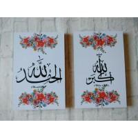 Kaligrafi Allahu Akbar Alhamdulillah Walldecor Hiasan Dinding