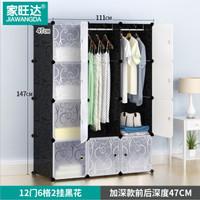 Lemari Pakaian Baju Rak Portable Anti Air Storage Motif 4x3 - Putih
