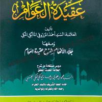 Kitab Jalau Afham syarh aqidatul awam