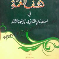 Kitab Kasyful Ghummah Fishtinai ma'ruf wa rohmatil umah