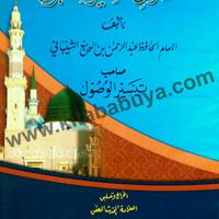 Kitab Muhtashor Siroh Nabawiyyah