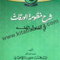 Kitab Syarh Mandzumah Waroqot