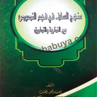 Kitab Manhajussalaf