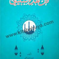 Kitab Qul Hadzihi Sabili
