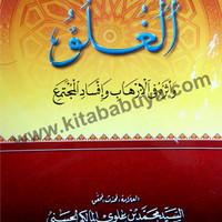 Kitab Al Ghuluw wa atsaruhu fil irhab wa ifsadil mujtami'