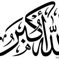Sticker Cutting Kaligrafi Allahu Akbar Promo