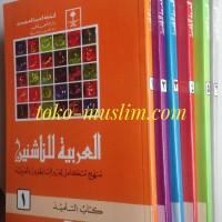 Kitab Al-Arabiyah Linnasyiin (6 Jilid)