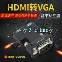 Kabel Converter HDMI Male To VGA Female Cable Port Audio Adapter