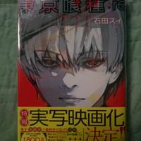 Tokyo Ghoul : Re vol 7 (japanese comic) komik manga bahasa jepang