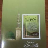 Harga Surat Waqiah Hargano.com