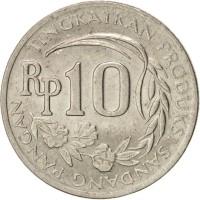 Uang kuno untuk mahar, 10 Rupiah 1971