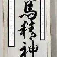 Gulungan Kaligrafi Chinese Kata Mutiara Slogan Motto 100x200