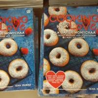 Cooking With Love Ala Dapur Momychaa by ICHA IRAWAN
