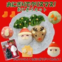 Cetakan Nasi Bento Rice Mold Natal Christmas Santa Claus Reindeer Rusa
