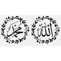 Stiker Kaligrafi Allah Muhammad Stiker Dinding Kaca Masjid Mushola N1