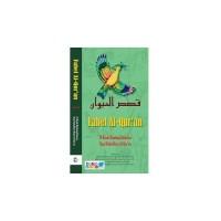 Fabel Al-Qur'an : 16 Kisah Binatang Istimewa yang diabadikan Al-Qur'an