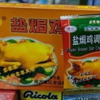 Harga hot list qian ji powder braised salt chicken flavoring bumbu | antitipu.com