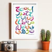 Wall Decor Frame Kayu Poster Kaligrafi Huruf Hijaiyah