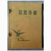 Buku Silat Beladiri Klasik Tiongkok Buku Import 1959 sangat langka