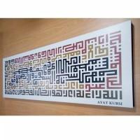Kaligafri kuli/hiasan dinding /pictbox ayat kursi