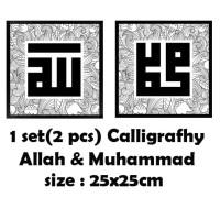 Kaligrafi Arab Islami Kaligrafi Lafadz Allah Hitam Putih