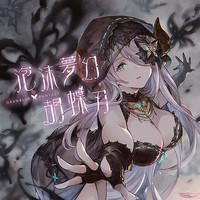 CD Homatsumugen Kochojin [BONUS NARMAYA SKIN]