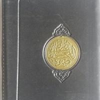 Al-Quran Impor Resleting Dengan Tafsir Asbabun Nuzul Arab A6