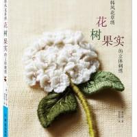 Buku Bahasa Cina A three-dimensional embroidery of flowers, trees,