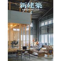 [ Majalah / Magazine ] Shinkenchiku - Arsitektur - Ebook Bahasa Jepang