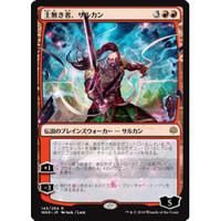 1x Sorin Vengeful Bloodlord *Alternate Art-JAPANESE* MTG Magic the Gathering WAR