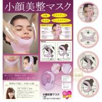 KOGAO Bisei Mask - Small Slimming Face Beauty Mask