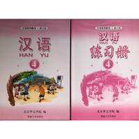 Buku Han Yu Jilid 4 / Hanyu 4 / Buku Mandarin Hanyu 4