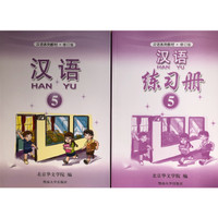 Buku Han Yu Jilid 5 / Hanyu 5 / Buku Mandarin Hanyu 5