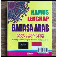 Kamus Arab-Indonesia / Kamus Lengkap Bahasa Arab - Indonesia