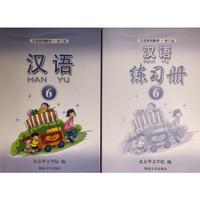 Buku Han Yu Jilid 6 / Hanyu 6 / Buku Mandarin Hanyu 6