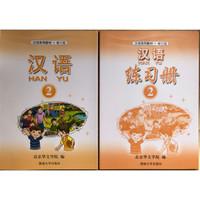 Buku Han Yu Jilid 2 / Hanyu 2 / Buku Mandarin Hanyu 2