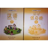 Buku Han Yu Jilid 1 / Hanyu 1 / Buku Mandarin Hanyu 1