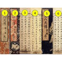 Kertas Scrapbook - Chinese Old Paper_FFH19 Design