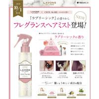 Lavon for CECIL McBEE Hair fragrance Mist Lovely Chic fragrance 150ml