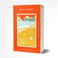 Kamis Yang Manis - John Steinbeck