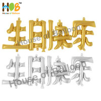Balon Foil Birthday SHENG RI KUAI LE Mandarin Hanzi Tulisan Chinese