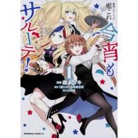 Overlord Light Novel Volume 14