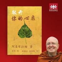 Mandarin - Opening the Door of Your Heart Ajahn Brahm