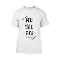 Kaos Thailand Phom Chop Khun/Aku Suka Kamu - White